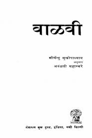 Vaalavi By Shirshendu Mukhopadhyay