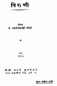 Virani By Mahadevshastri Joshi