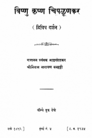 Vishnu Krishna Chiplunkar By Gajanan Tryambak Madkholkar