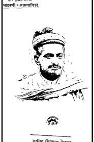 Athavani V Akhyayika By Narasimha Chintaman Kelkar