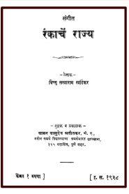 Sangeet Rankache Rajya By Vishnu Sakharam Khandekar