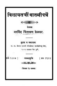 Vilayatachin Batamipatren By Narasimha Chintaman Kelkar
