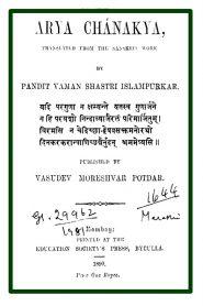 Aarya Chanakya By Vaman Shastri