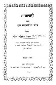 Aashavadi By Shridhar Venkatesh Ketkar