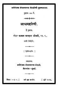 Aashramharini By Vaman Malhar Joshi