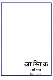 Aastik By Pandurang Sadashiv Sane