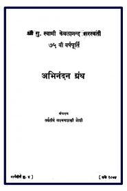 Abhinandan Granth By Lakshman Shastri Joshi