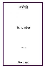 Aboli By Vishnu Sakharam Khandekar