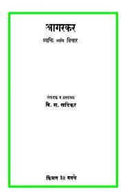 Agarakar By Vishnu Sakharam Khandekar