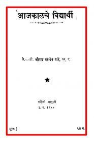 Ajakalache Vidyarthi By Mahadev Maate