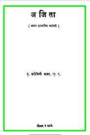 Ajita By Sarojini Babar