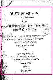 Amatyamadhav By Narasimha Chintaman Kelkar