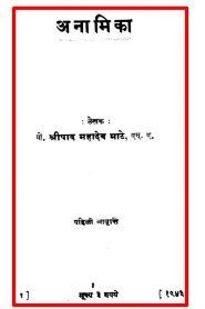 Anaamika 1 By Mahadev Maate