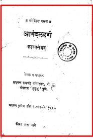 Anandlahari By Lakshman Ramachandra