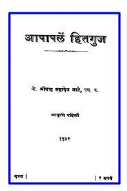 Apapale Hitaguja By Mahadev Maate