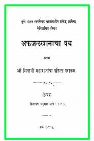 Aphajalakhanacha Vadh By Lakshman Bhave