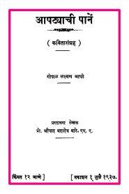 Aptyachi Pane By Mahadev Maate