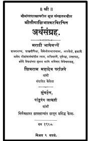Artha Sangraha By Shivram Mahadev Paranjape
