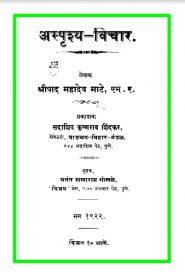 Asprshya Vichara By Mahadev Maate