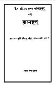 Atmavrutta By Shripad Krushna Kolhatkar