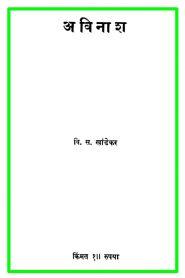 Avinash By Vishnu Sakharam Khandekar