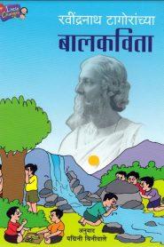 Balkavita By Rabindranath Tagore