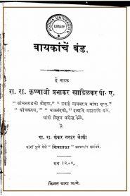 Bayakanche Banda By Krishnaji Prabhakar Khadilkar