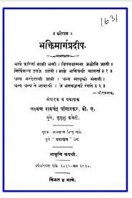 Bhaktimarga Pradip By Lakshman Ramchandra
