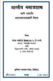 Bharatiya Samaj Shastra By Shridhar Venkatesh Ketkar