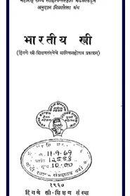 Bharatiya Stree By Lakshman Shastri Joshi