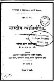 Bharthiya Jothirganith By Shripad Krushna Kolhatkar