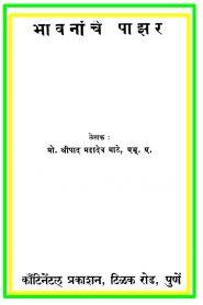 Bhavanancha Pajhara By Mahadev Maate