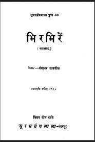 Bhir Bhiren By Gangadhar Gopal Gadgil