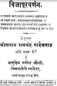 Bijaapuravarnan 1 By Ganesh Joshi