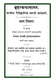 Brihatkatha Sagar 3 By Vaman Shastri