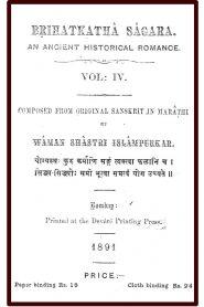 Brihatkatha Sagar 4 By Vaman Shastri