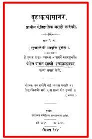 Brihatkatha Sagar By Vaman Shastri