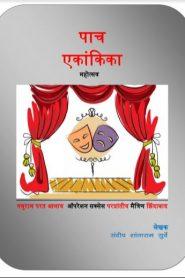 5 Ekankika Mahotsav By Sandeep Surve