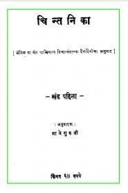 Chintanika 1 By Pandurang Sadashiv Sane