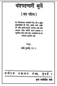 Dhadapadanarin Mulen 1 By Pandurang Sadashiv Sane