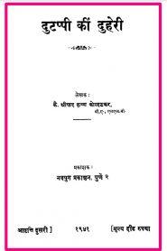 Dutappi Ki Duheri By Shripad Krushna Kolhatkar