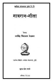 Gavaran Gita By Narasimha Chintaman Kelkar