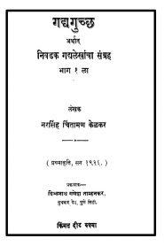Gadhagucchha Bhag 1 By Narasimha Chintaman Kelkar