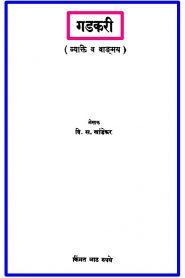 Gadkari: Vyakti Ani Vangmay By Vishnu Sakharam Khandekar