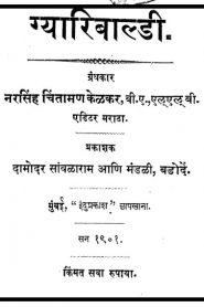 Garibaldi By Narasimha Chintaman Kelkar