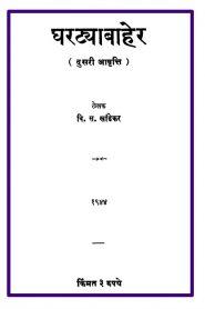 Gharatya Baher 2 By Vishnu Sakharam Khandekar