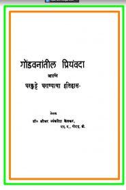 Godavanantila Priyanvada By Shridhar Venkatesh Ketkar