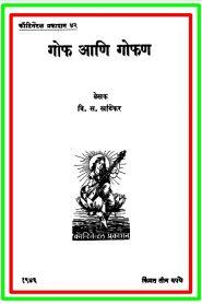 Goph Ani Gophana By Vishnu Sakharam Khandekar