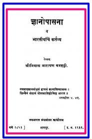 Gyanopasana By Srinivas Narayan