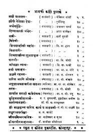 Hamlet By Vishnu Sakharam Khandekar